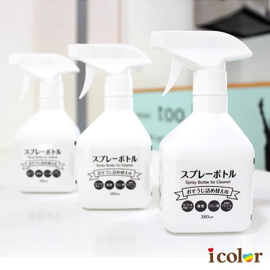 清潔劑專用替換噴瓶(380ml)