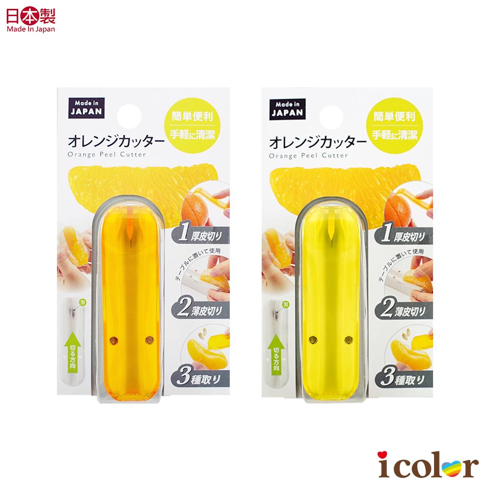 日本製 多用途柑橘削皮刀