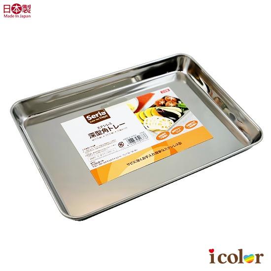 深型廚房調理不鏽鋼托盤(17.5x24.5cm)