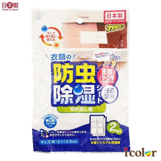 日本製 再生衣櫃防蟲除濕紙