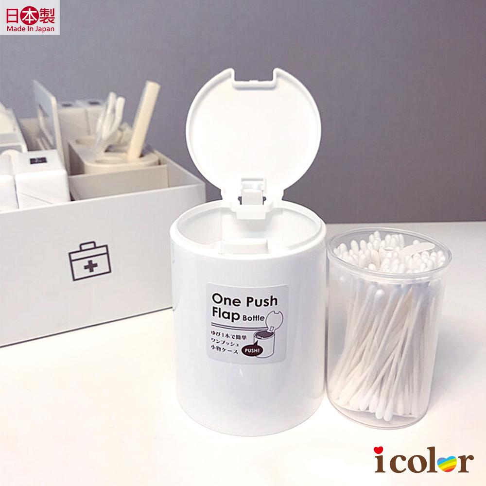日本製 One Touch 按壓式圓筒型小物收納盒