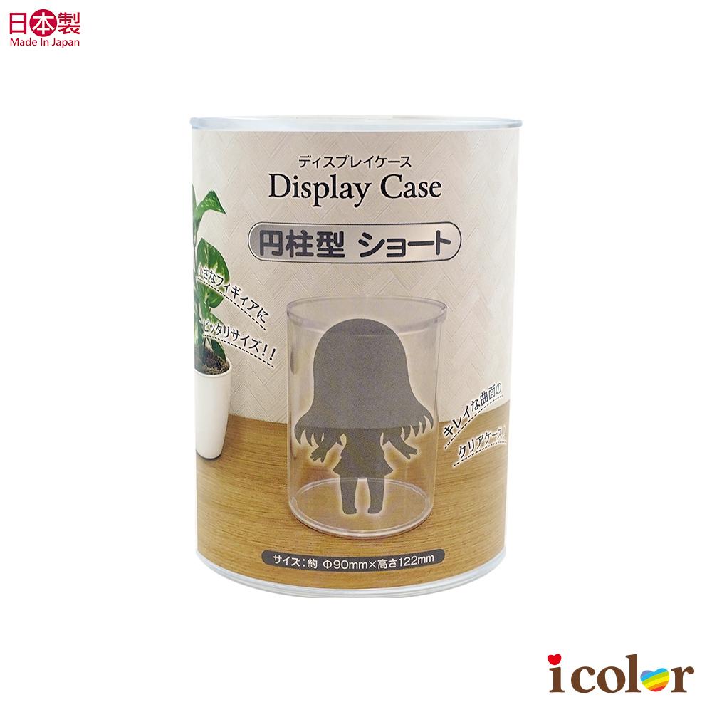 日本製 透明圓筒展示盒(短)