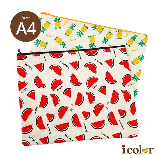 水果拉鍊文件袋(A4)