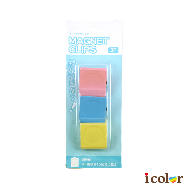 彩色磁鐵夾(3入)