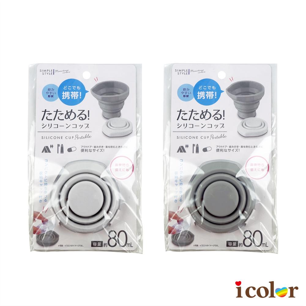 灰白色調矽膠漱口杯(80ml)