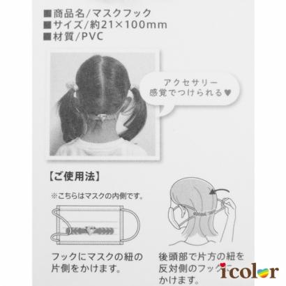 口罩專用造型舒耳帶